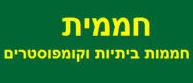 Logohamamit.jpg