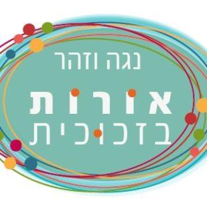 logo-orot2.JPG